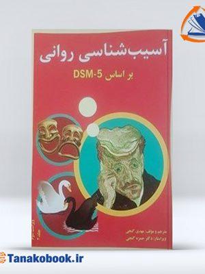 آسیب شناسی روانی گنجی DSM5 جلد دوم