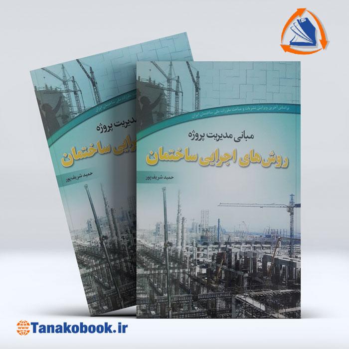 مبانی مدیریت پروژه : روش های اجرایی ساختمان | حمید شریف پور