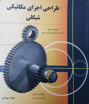 طراحی اجزای مکانیکی شیگلی