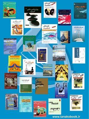 کتاب های دانشگاهی دست دوم