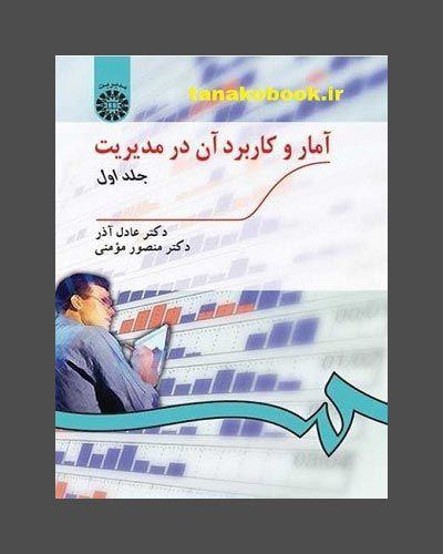 آمار و کاربرد آن در مدیریت جلد اول