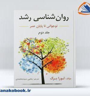 روانشناسی رشد جلد دوم