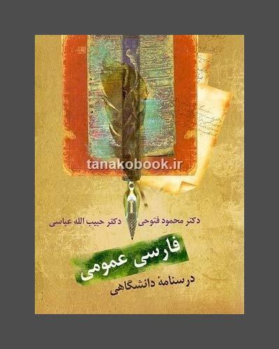 فارسی عمومی فتوحی