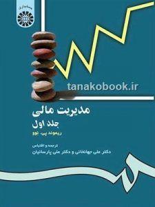مدیریت مالی جلد اول