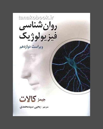 روان شناسی فیزیولوژیک کالات