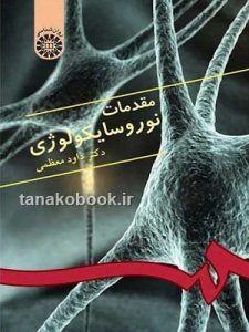 مقدمات نوروسایکولوژی معظمی
