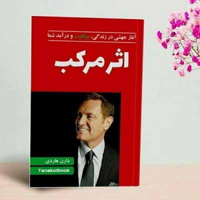 خلاصه کتاب اثر مرکب