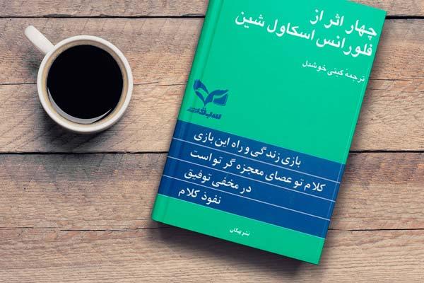 خلاصه-کتاب-چهار-اثر--1