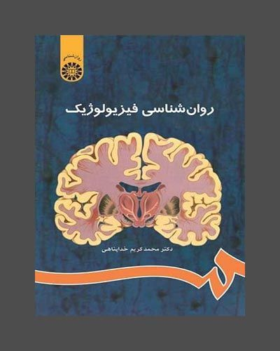 روان شناسی فیزیولوژیک خداپناهی