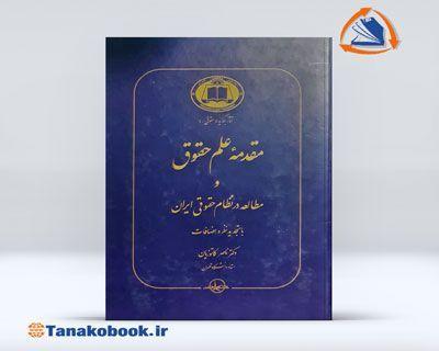 مقدمه علم حقوق کاتوزیان