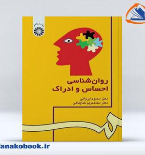 روانشناسی احساس و ادراک