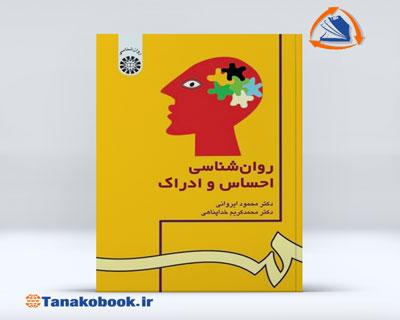 روانشناسی احساس و ادارک