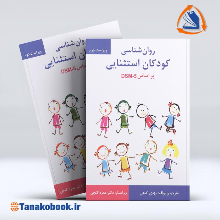 روانشناسی کودکان استثنایی گنجی