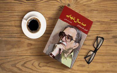 معرفی کتاب صد سال تنهایی | گابریل گارسیا مارکز