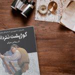 معرفی کتاب گوژپشت نتردام | ویکتور هوگو