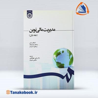 مدیریت مالی نوین استفان راس جلد اول | جهانخانی