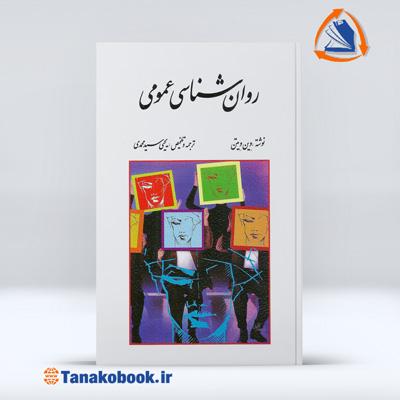 روان شناسی عمومی وین ویتن | ترجمه یحیی سیدمحمدی