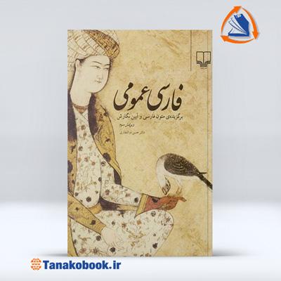 فارسی عمومی | حسن ذوالفقاری